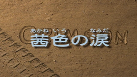 04-002 (Title Scene)