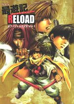 Saiyuki Reloaded ArtBook-Front