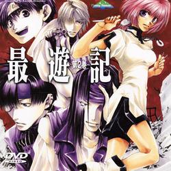 Saiyuki Premium OVA Part 2