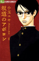 Kids on the slope Volume 1 cover