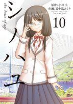 Shinohayu v10