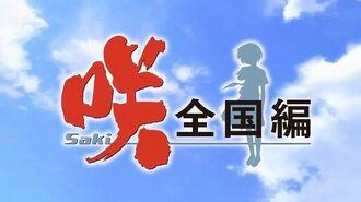 """Saki Zenkoku-hen OP 1 """"New Sparks"""""""