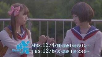 ドラマ『咲-Saki-』15秒スポット