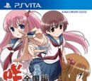 Saki Zenkoku-hen (video game)