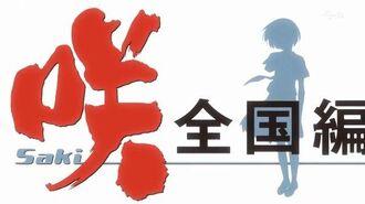 """Saki Zenkoku-hen ED 1 """"True Gate"""""""