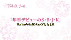 Sakura Trick Ep 9-A Title