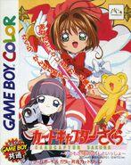 Card Captor Sakura Itsumo Sakura-chan to Issho!