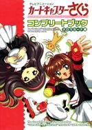 The Card Captor Sakura Complete Book