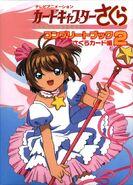 The Card Captor Sakura Complete Book 2 (Sakura Card Hen)