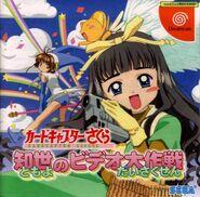 Cardcaptor Sakura Tomoyo no Video Daisakusen