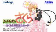 Sakura to Fushigina Card iOS Banner