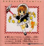 Card-captor-sakura-2267135