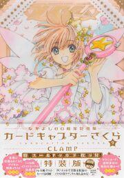 60th Aniversario de la Revista Nakayoshi Illustrations