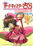 The Card Captor Sakura Fuuin Sareta Card Complete Book