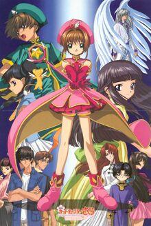 Sakura Card Captors la Película 2, la Carta Sellada (Póster)
