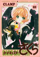 CardCaptor Sakura Illustration Collection 2 Artbook
