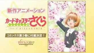 Card Captor Sakura Clear Card 2017 OAV - Sakura and the two Teddy Bears PV
