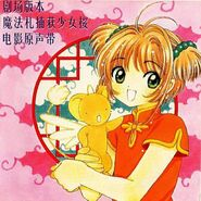 Cardcaptor Sakura The Movie Original Soundtrack Booklet