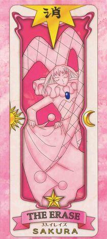 Borrar Sakura