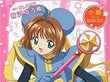 Novela Anime Cardcaptor Sakura, Sakura Card Hen