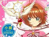 Novela Anime Cardcaptor Sakura, Clear Card Hen