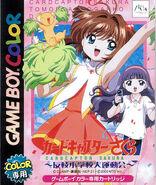 Cardcaptor Sakura - Tomoeda Shougakkou Daiundoukai