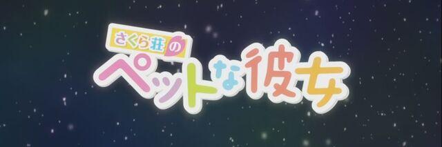 File:017 - Sakurasou (4).JPG