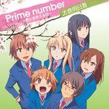 Prime Number ~Kimi to Deaeru Hi~