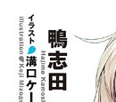 Sakurasou no Pet na Kanojo Light Novel Volume 07