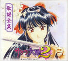 Sakura Wars 2 Complete Song Collection Front