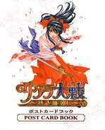 Sakura Wars -In Hot Blood- Postcard Book