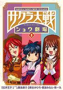 Sakura Wars Show Theater