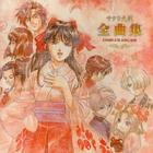 Sakura Taisen Zenkyokushuu COMPLETE SONG BOX front