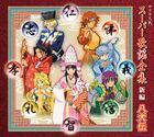 Sakura Wars Super Music Collection Shinpen Hakkenden Front