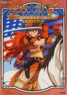 Sakura Wars V: Episode 0 Official Guidebook