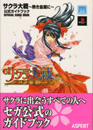Sakura Wars -In Hot Blood- Official Guidebook