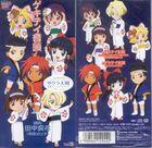 Gekitei Ondo Mayumi Tanaka Cover