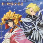Sakura Wars New Song Collection III Front