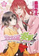 Sakura Taisen Kanadegumi Volume 4