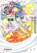 Sakura Wars Eve