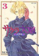 Sakura Taisen Volume 3 (2003 manga)