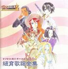 Sakura Wars V ~So Long, My Love~ Vocal Collection New York Complete Song Works Front