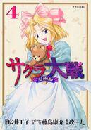 Sakura Taisen Volume 4 (2003 manga)