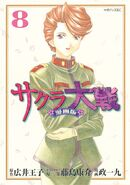 Sakura Taisen Volume 8 (2003 manga)