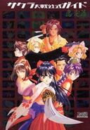 Sakura Wars Official Guide Love Story