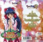 Miracle Bell ~So special a day~ Happy Day Happy X mas Cover