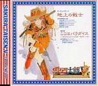 Chijou no Senshi Koko wa Paradise Little Lip Theater no Theme Front