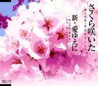 Sakura Saita Shin Ai Yue ni Front