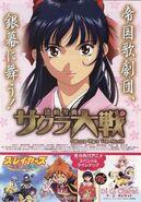 Sakura wars the movie poster