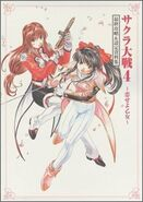 Sakura Taisen 4 ~Koi Seyo, Otome~ Original Picture & Setting Collection Reprinted Edition(artbook)